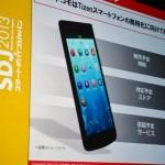Samsung-Samurai-Tizen-NTT-DoCoMo-square